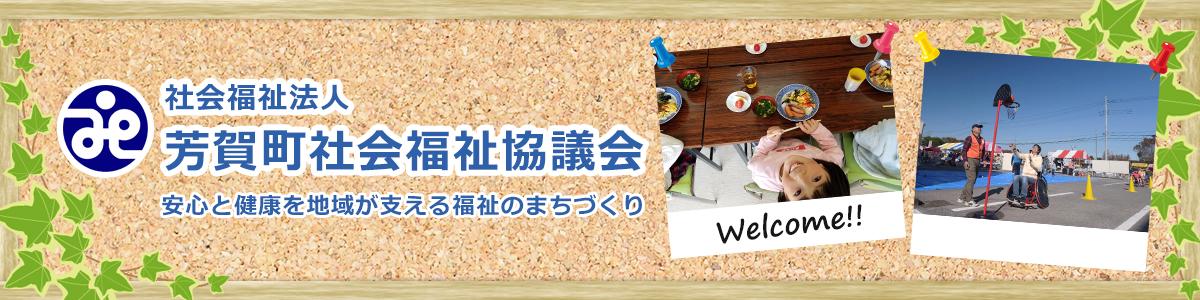 芳賀町社会福祉協議会