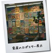 家庭の日ポスター展示