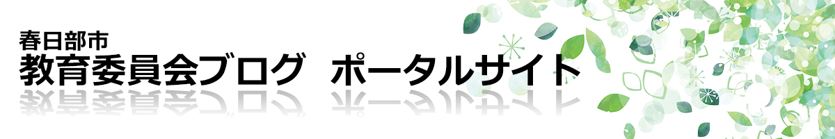 春日部市教育委員会ブログポータルサイト
