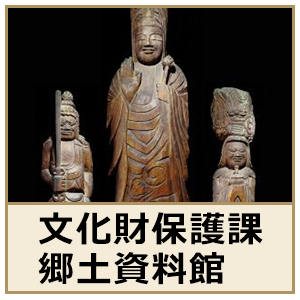 文化財保護課郷土資料館