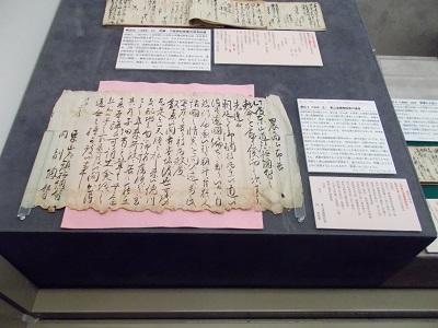 写真:東山道鎮撫総督の布告