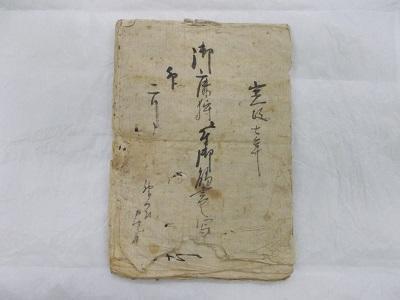 写真:古文書表紙
