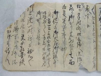 写真:古文書の部分