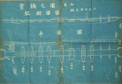 写真:宝橋の青焼き図面