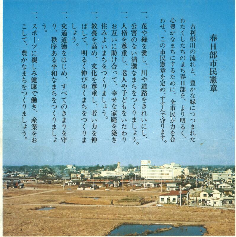 写真:昭和46年春日部駅西口