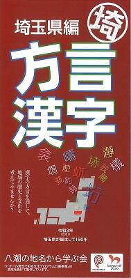画像:方言漢字リーフレット
