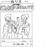 25倉常の神楽囃子