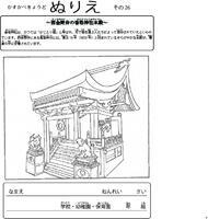 26西金野井香取神社本殿