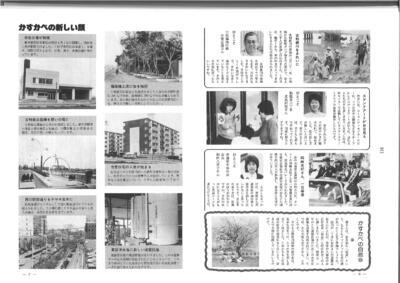 広報かすかべ昭和60年5月号