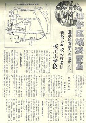 桜川小学校新設を伝える広報しょうわ昭和50年2月号