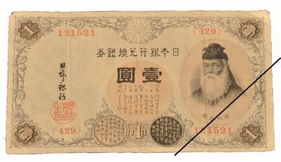 武内宿禰1円札