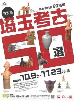 埼玉考古50選チラシ