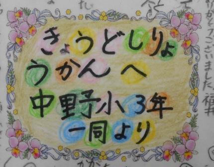 中野小学校1