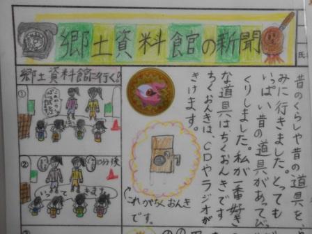 中野小3年新聞02