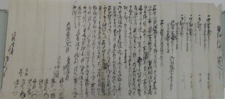 神間村文書史料番号2
