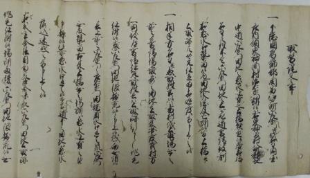 神間村文書史料番号12の1