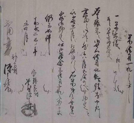 神間村文書3