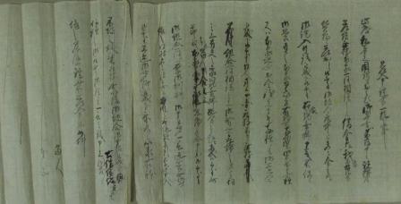 写真:神間村文書14