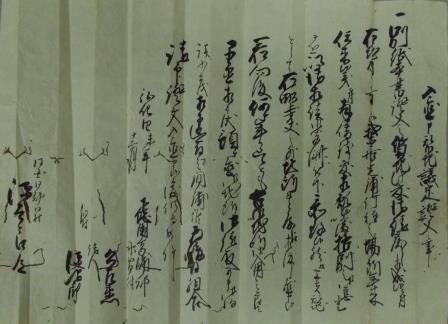写真:神間村文書22
