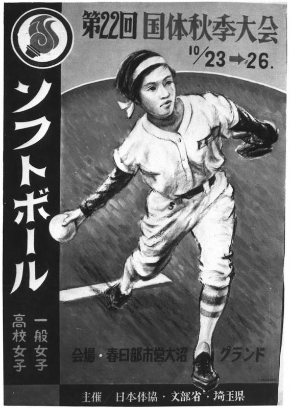 昭和42年埼玉国体女子ソフトボールポスター
