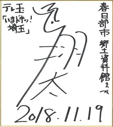 写真:小堺さんのサイン