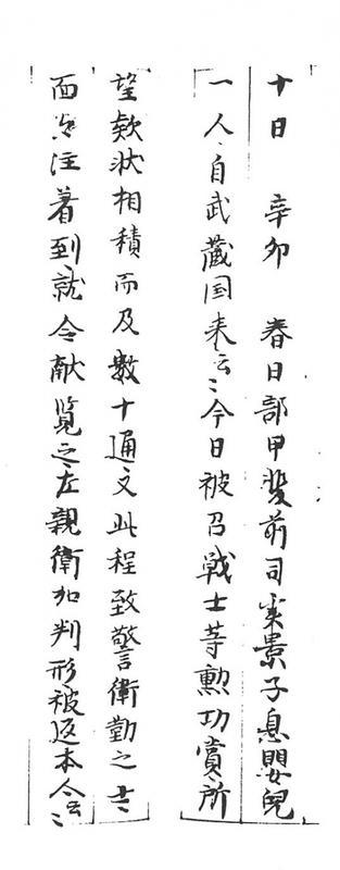 吾妻鏡6月11日条