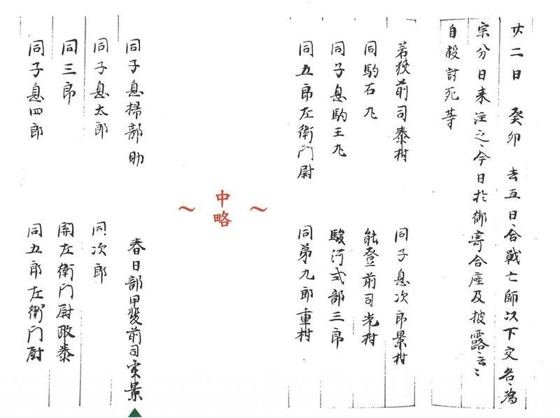 吾妻鏡6月22日条