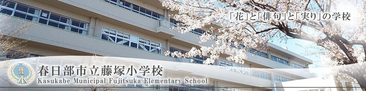 春日部市立藤塚小学校