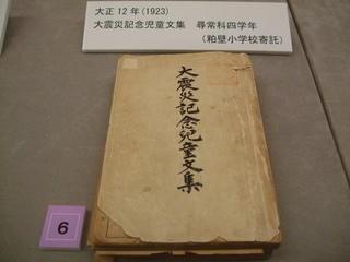 関東大震災のことが書かれた文集