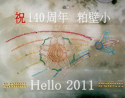 平成23年 創立140周年記念の航空写真1