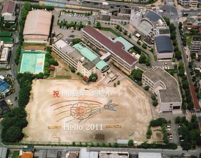 平成23年 創立140周年記念の航空写真2