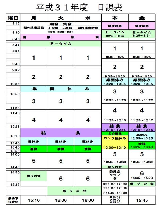 H31日課表