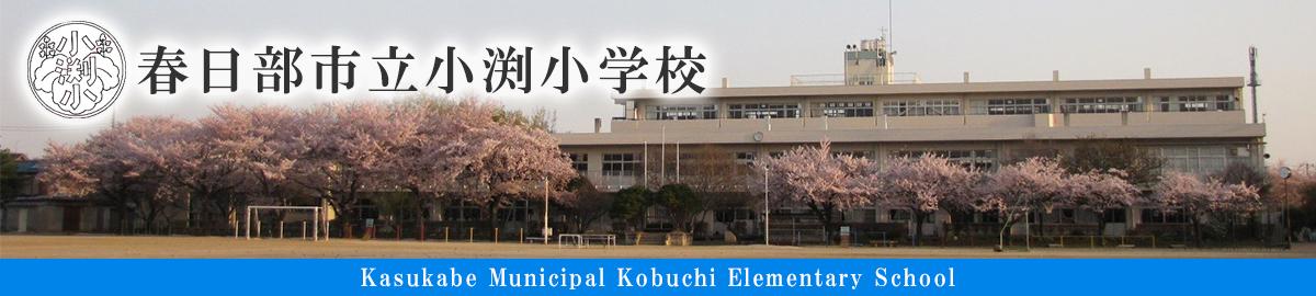 春日部市立小渕小学校