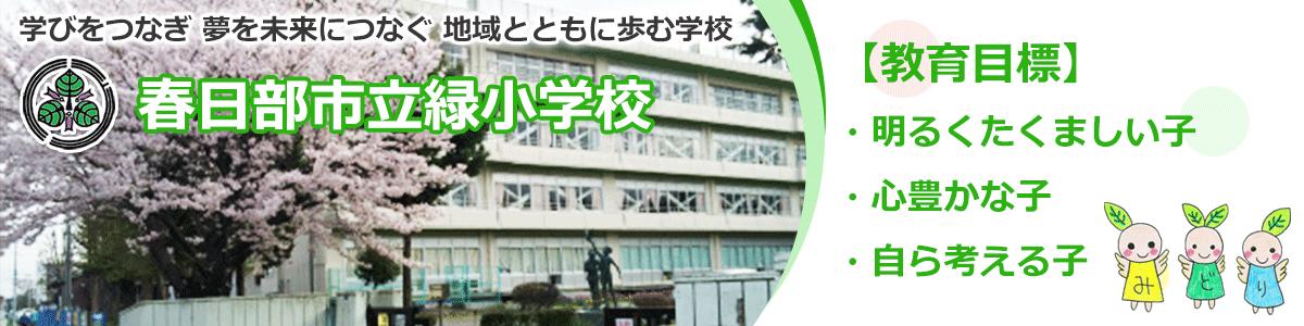 春日部市立緑小学校