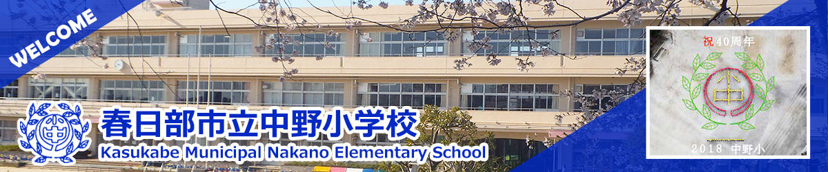 春日部市立中野小学校
