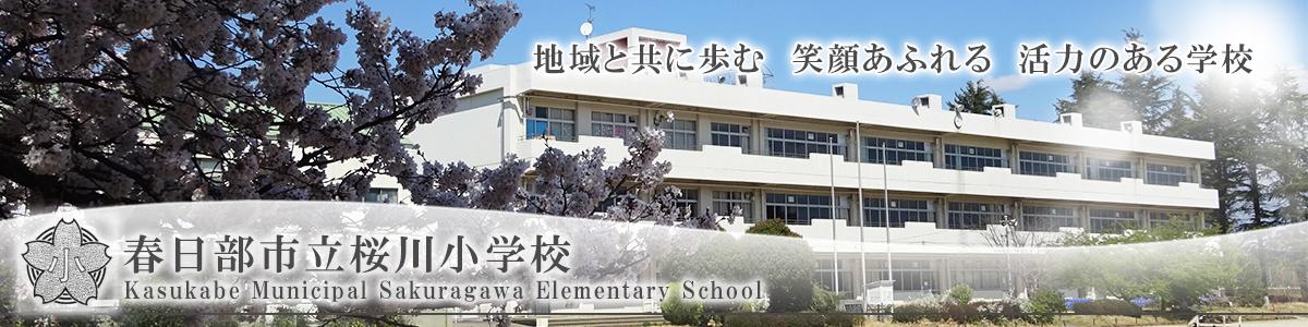 春日部市立桜川小学校