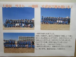 1年生廊下の掲示物 昨日の球技会の集合写真