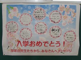 1年生廊下の掲示物