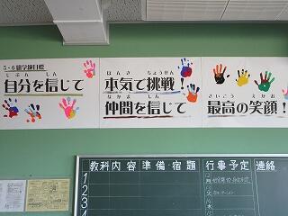 5、6組 昨日決めた学級目標が教室に掲示されました