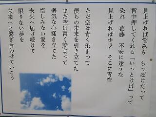 毎月、昇降口に掲示される今月の詩