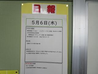 1年生の廊下には、日ごとの連絡が掲示されています 生徒は自主的に掲示板を見る習慣がつきます
