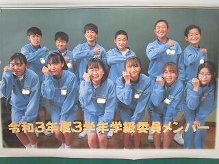 3年生 廊下の掲示物 学級委員の集合写真