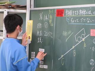 3年1組 理科 当番の生徒がその日の情報を書きます