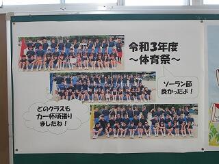 3年生 廊下の掲示物