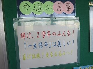 2年生 廊下に掲示されている生徒へのメッセージ