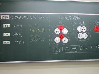2年1組 理科 化学反応式