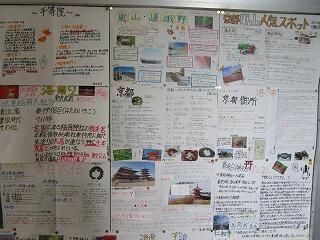 3年生 廊下の掲示物 修学旅行関係の資料が掲示されています
