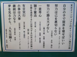 昇降口に掲示されたオリンピック選手の名言