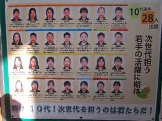 昇降口に掲示されたオリンピックの若手選手