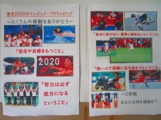 2年生 廊下の掲示物 オリンピック